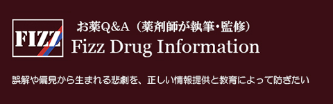 お薬Q&A 〜Fizz Drug Information〜