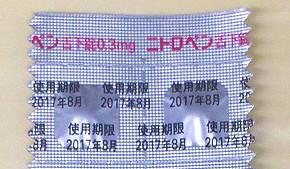 『ニトロペン』舌下錠(期限2017年8月分)