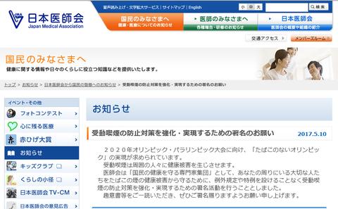 受動喫煙防止の署名(日本医師会)